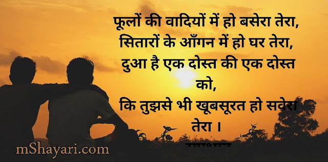 Powerfull Good Morning Shayari and SMS