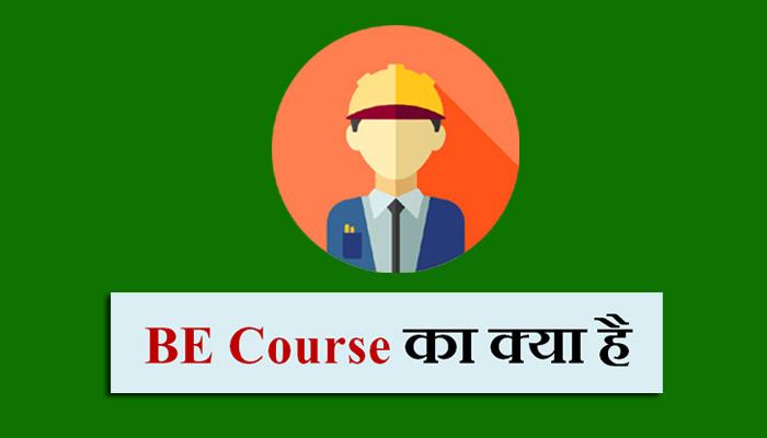 BE Ka Full Form in Hindi – बी.ई क्या है ?