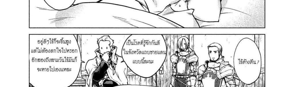 อ่านการ์ตูน Henkyou no Roukishi - Bard Loen ตอนที่ 5 หน้าที่ 42