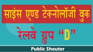 Science-and-Technology-विज्ञान-एवं-प्रौद्योगिकी-notes-in-Hindi-PDF