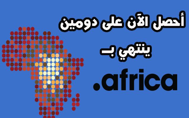 و أخيرا يمكنك الآن الحصول على دومين أو عنوان موقع إلكتروني ينتهي ب africa.