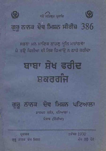 http://sikhdigitallibrary.blogspot.in/2016/01/baba-sheikh-farid-shakarganj-tract-no.html