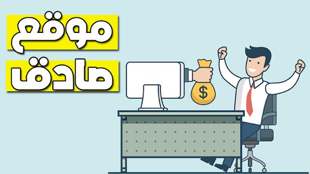 موقع رائع لربح المال من الانترنت يوميا مع اثبات الدفع
