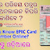 Odisha: How to Know Voter ID (EPIC) Card Number Online (Step by Step Tutorial)