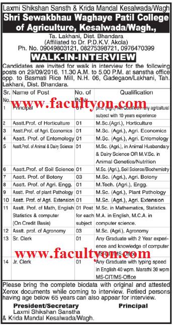 Shri Sewakbhau Waghaye Patil College of Agriculture, Bhandara