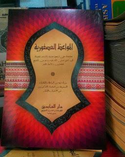 Sanad Guru Kitab Mawa'idhul 'Ushfuuriyah