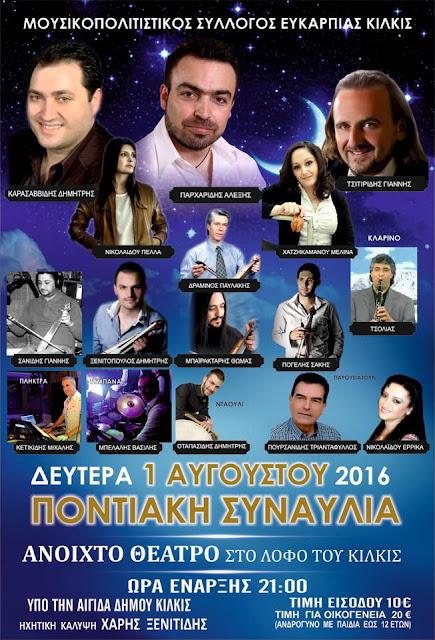 Μεγάλη Ποντιακή συναυλία στο θέατρο Λόφου Κιλκίς