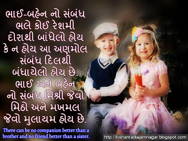 Gujarati Suvichar On Brother-Sister Relations -Happy Rakshabandhan