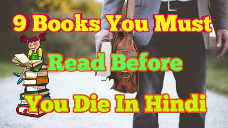books-you-must-read-before-you-die