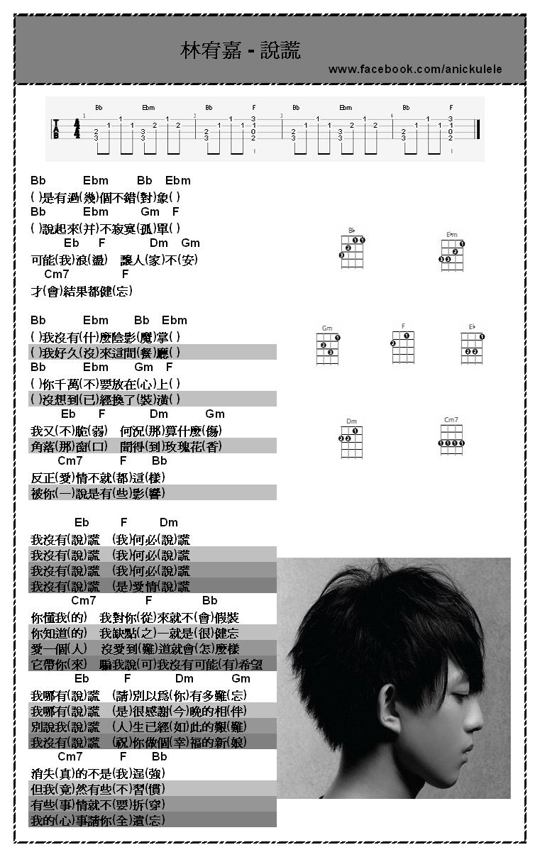 圍威喂 ukulele: 林宥嘉 說謊 [ukulele譜]