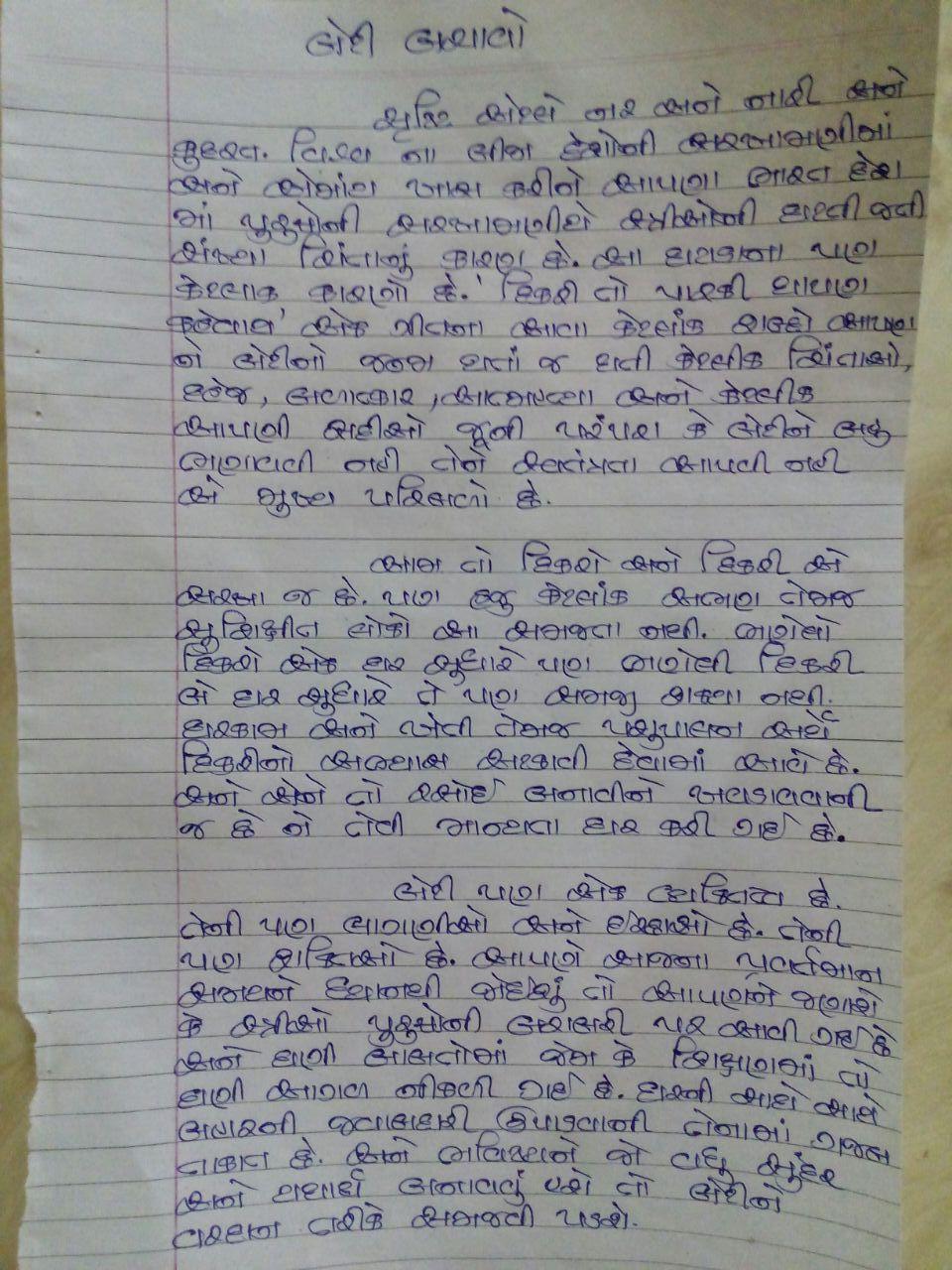Environment essay in gujarati pdf