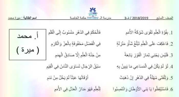 شرح درس قوة العلم مادة اللغة العربية للصف السابع الفصل الدراسى الأول 2020 - مناهج الامارات
