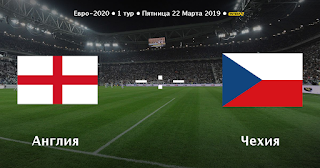 Англия – Чехия смотреть онлайн бесплатно 22 марта 2019 прямая трансляция в 22:45 МСК.