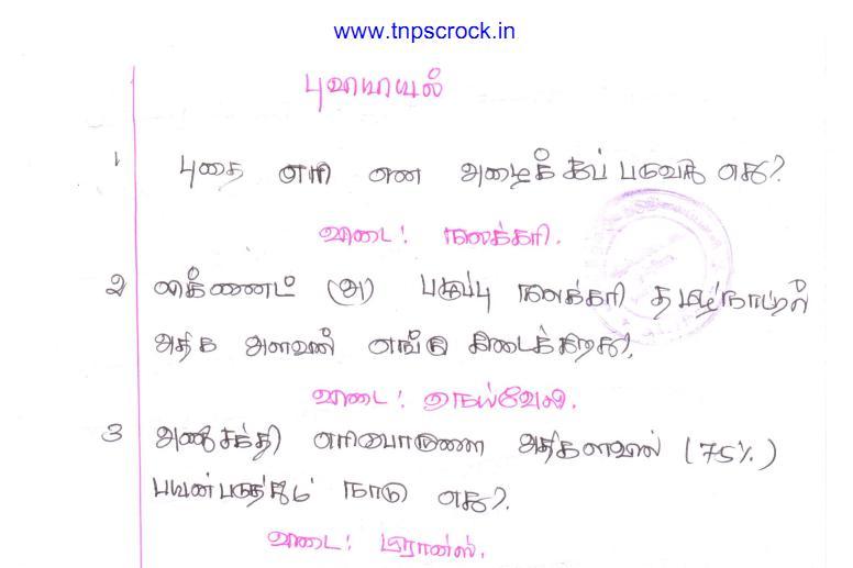 TNPSC Rock: tnpsc