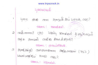 TNPSC Group 2 1