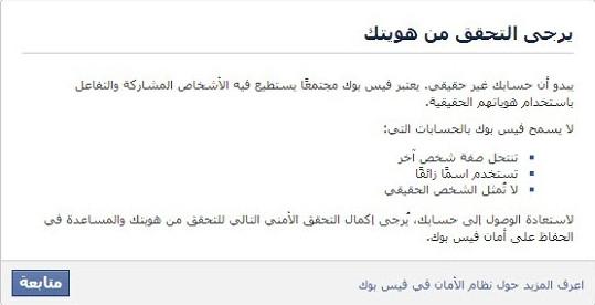 تخطى اختبار الهوية على الفيس بوك | برنامج صانع شهادات مزوره
