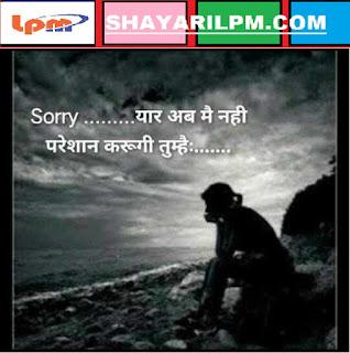 Sorry Love me