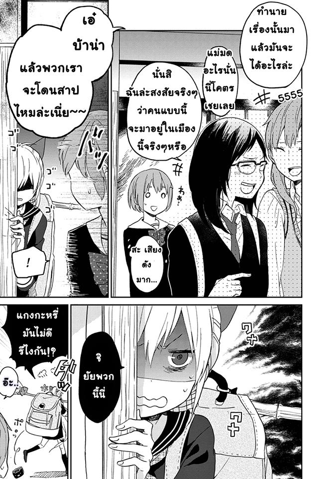 Gendai Majo no Shuushoku Jijou - หน้า 17