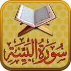 benefits of surah al bayyinah in urdu