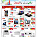 Xcite Kuwait - Offer of Laptops, Tablets