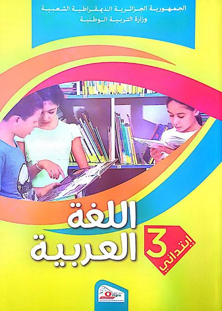 كتاب اللغة العربية الجيل الثاني لسنة الثالثة إبتدائي الطبعة الجديدة 2017/2018