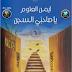 رواية يا صاحبي السجن تأليف أيمن العتوم pdf