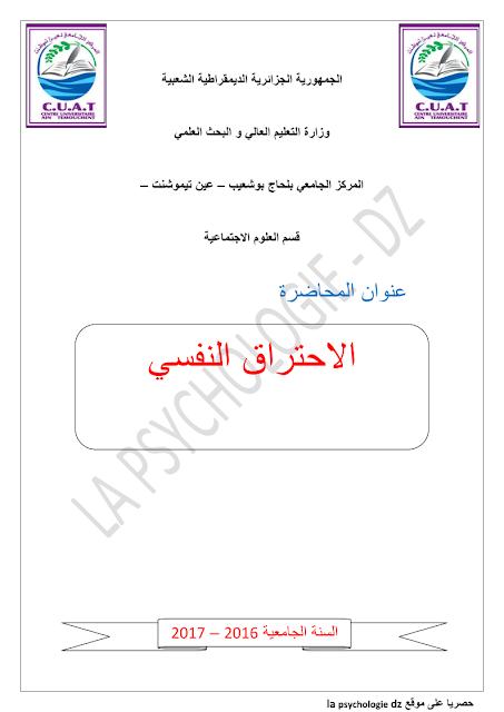 محاضرة - الاحتراق النفسي  PDF