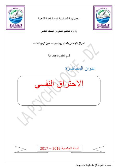 الاحتراق النفسي pdf