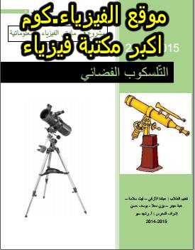 تحميل كتاب التلسكوب الفضائي pdf برابط مباشر-الفيزياء.كوم