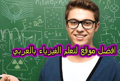افضل موقع لتسهيل دراسة الفيزياء بالعربي