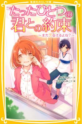 Haruka Ikeda lança novo mangá shoujo na Ribon