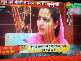 aayushi sharma wife bhayyu maharaj