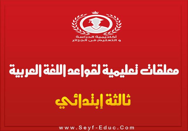 معلقات تعليمية لقواعد اللغة العربية للسنة الثالثة ابتدائي - 2016/2017