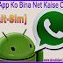 How Use Whatsapp Without Internet Bina Net Ke Whatsapp Kaise Chalaen