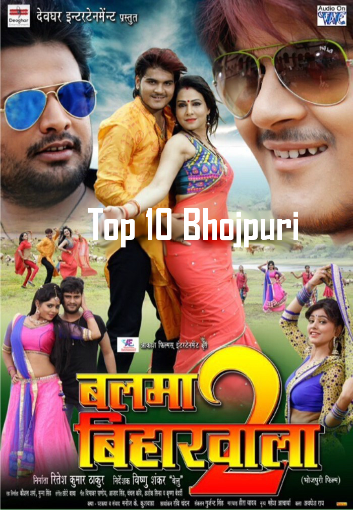 Arvind Akela Kallu, Pakhi Hedge Bhojpuri movie Balma Biharwala 2 2016 wiki, full star-cast, Release date, Actor, actress, Song name, photo, poster, trailer, wallpaper