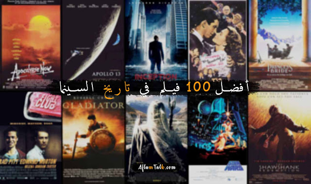 أفضل 100 فيلم في التاريخ.. أفضل الأفلام على الإطلاق حسب تصنيف موقع Ranker