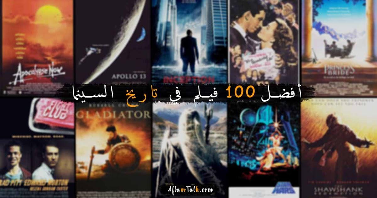 d5ec9e6ff أفضل 100 فيلم في التاريخ.. أفضل الأفلام على الإطلاق حسب تصنيف موقع Ranker