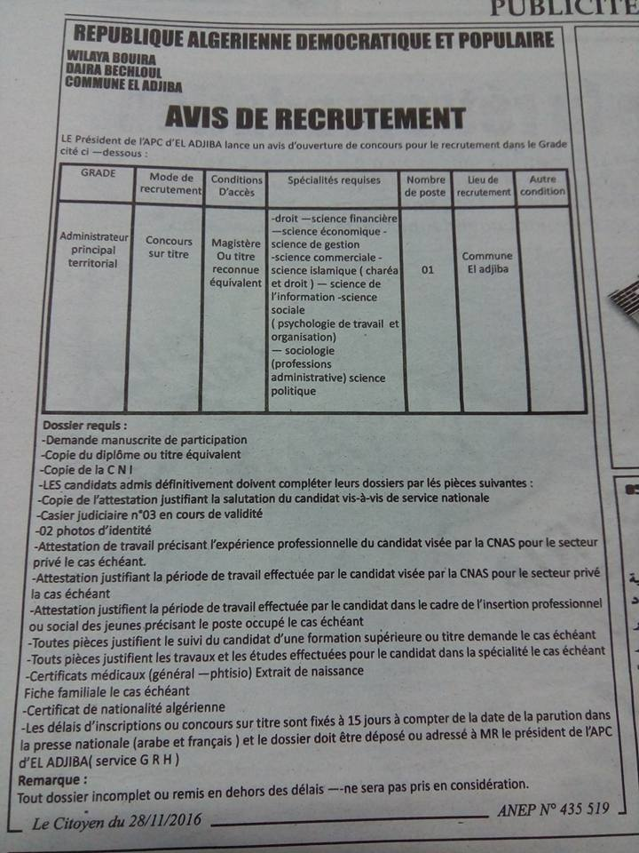إعلان مسابقة توظيف ببلدية العجيبة و لاية البويرة