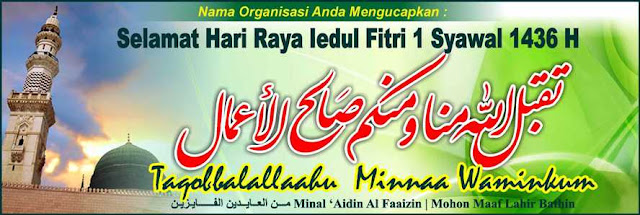 Download Banner Spanduk 01 Iedul Fitri 1436 H 2015 CDR