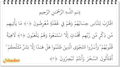 tulisan Arab dan terjemahannya dalam bahasa Indonesia lengkap dari ayat  Surah Al-Anbiya' dan Artinya