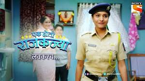 Ek Hoti Rajkanya Serial on Sony Marathi - Wiki, Full Star