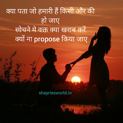 Propose Day Images 2019 Best Images for Propose Day