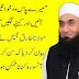 Molana Tariq Jameel Ka Wakia.