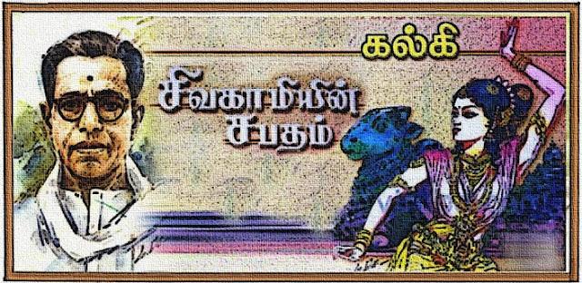 Image result for சிவகாமியின் சபதம்