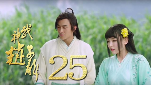 จูล่งเทพสงคราม 《武神赵子龙》 ตอนที่ 25