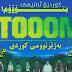 BTOOOM! Ep 01 Kurdish Sub
