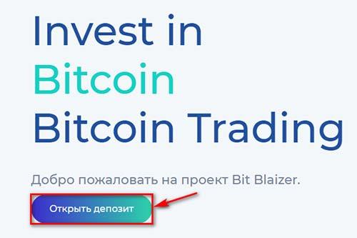 Регистрация в Bit Blaizer