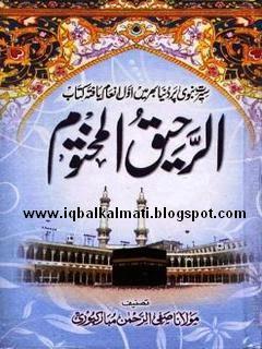 Al Raheeq Al Makhtoom Urdu