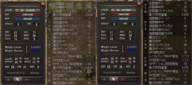 Remaking Lv80 DE