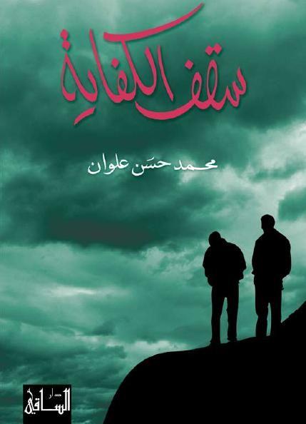 رواية سقف الكفاية أحدي مؤلفات محمد حسن علوان.